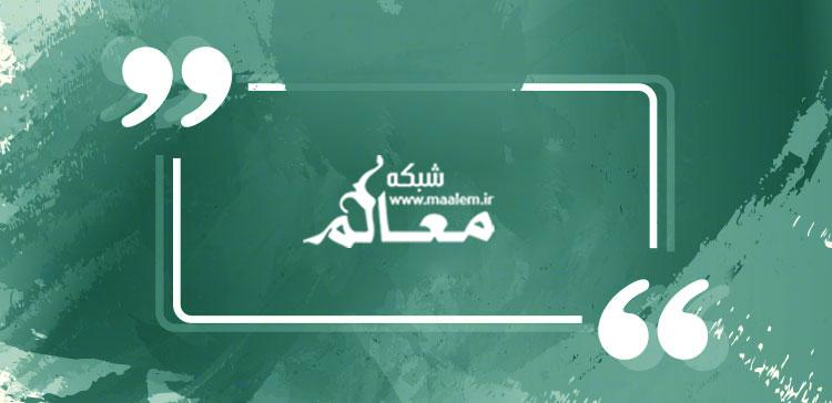 خلاصه رزومه اعضای هیأت علمی اداره کل آموزش