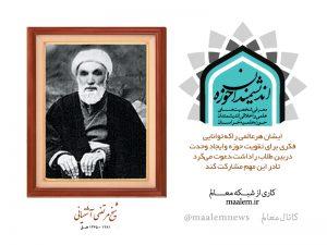شیخ مرتضی آشتیانی