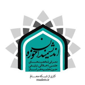 اندیشمندان حوزه؛ معرفی شیخصیت های علمی و اخلاقی حوزه علمیه خراسان