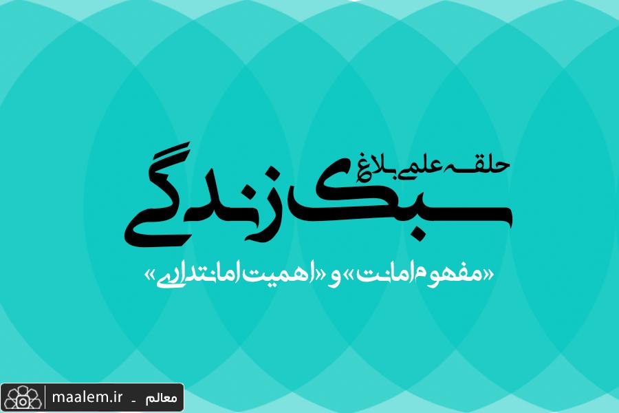 «مفهوم امانت» و «اهمیت امانتداری» در سبک زندگی اسلامی
