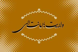 مقاله «ولایت، امانت الهی» نقد شد