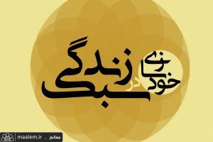 نشست تخصصی خودسازی در سبک زندگی اسلامی