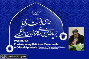 کارگاه بررسی انتقادی جریانهای دینی معاصر به زبان انگلیسی