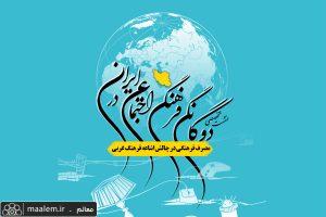 نشست تخصصی دوگانگی فرهنگی اجتماعی در ایران