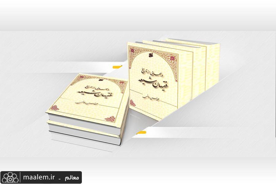 کتاب «درسهایی از تاریخ فقیهان شیعه» منتشر شد