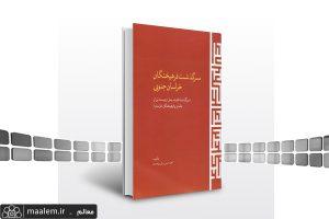 کتاب «سرگذشت فرهیختگان خراسان جنوبی» چاپ و منتشر شد