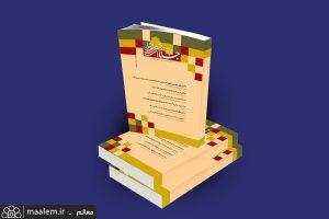 چهارمین فصلنامه علمی پژوهشی جستارهای فقهی اصولی منتشر شد