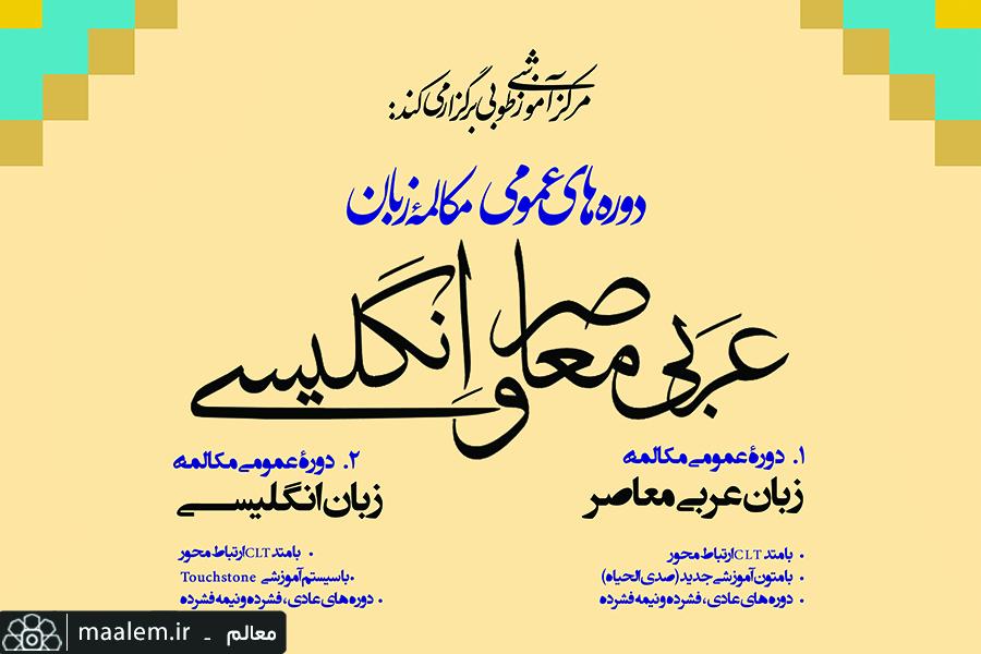 ثبت نام دوره های آموزشی زبان عربی و انگلیسی خواهران