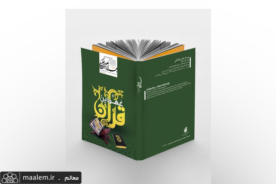 نگاهی به ویژهنامه قرآن و عهدین فصلنامه تخصصی جستارهای علمی طلبگی