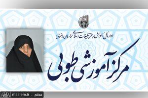سرکارخانم شیخ علیشاهی به عنوان مدیر مرکز آموزشی طوبی منصوب شد