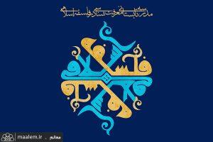 اطلاعیه ثبت نام نهایی متقاضیان حضور در مدرسه تابستانی معرفتشناسی در فلسفه اسلامی + برنامه نشست های آموزشی