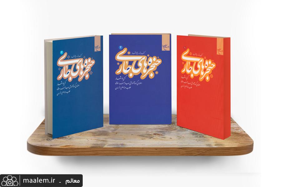 مجموعه سه جلدی «حنجرههای جاری» منتشر شد