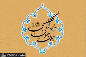 آغاز ثبت نام دوره های آموزشی زبان عربی و انگلیسی برادران