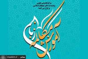 ثبت نام دوره های آموزشی مکالمه زبان عربی و انگلیسی