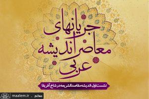 نخستین نشست از سلسله نشستهای جریانهای معاصر اندیشه عربی برگزار خواهد شد
