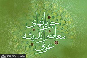مقاصد شریعت در اندیشه آیت الله شهید صدر، آیت الله سیستانی و آیت الله شمس الدین به صورت تطبیقی بررسی می شود