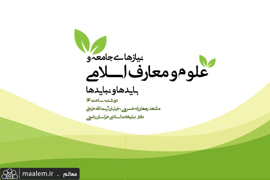 نشست نیازهای جامعه و علوم و معارف اسلامی؛بایدها و نبایدها