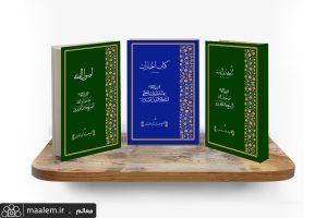 سه تقریر «الاجتهاد و التقلید»، «کتاب الخیارات» و «اصول الفقه» رونمایی شد