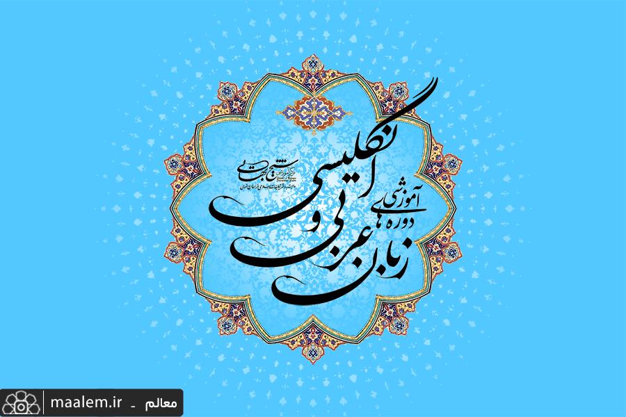 ثبت نام دوره های آموزشی زبان عربی و انگلیسی برادران