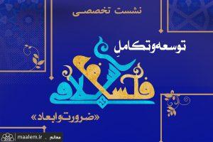نشست تخصصی توسعه و تکامل فلسفه اسلامی برگزار می شود