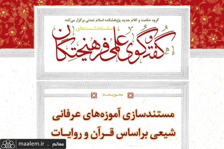 نشست مستند سازی آموزه های عرفانی شیعی براساس قرآن و روایات برگزار خواهد شد