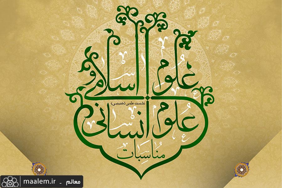 نشست تخصصی مناسبات علوم اسلامی و علوم انسانی