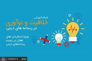 کارگاه آموزشی خلاقیت و نوآوری در رسانه های دینی برگزار می شود