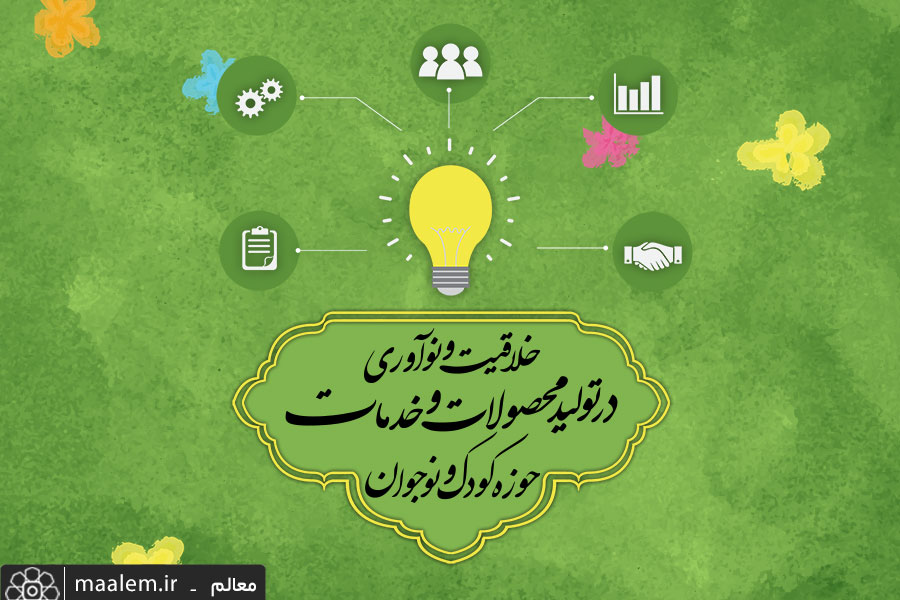 کارگاه خلاقیت و نوآوری در تولید محصولات و خدمات حوزه کودک و نوجوان برگزار می شود