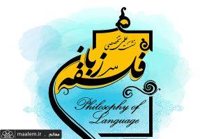 نشست علمی تخصصی «فلسفه زبان» برگزار می شود