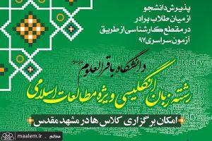 تمدید مهلت ثبت نام پذیرش دانشجو در رشته زبان انگلیسی ویژه مطالعات اسلامی