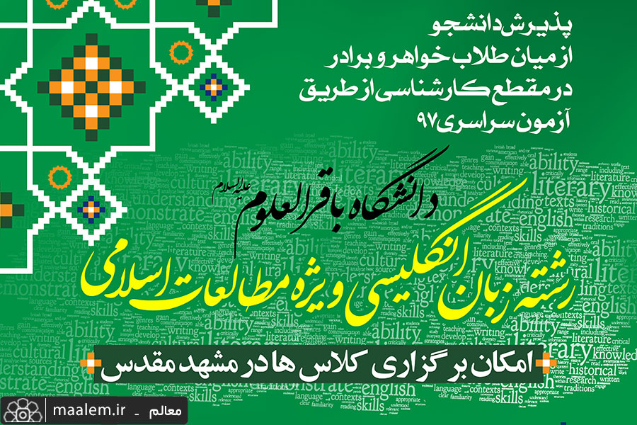 پذیرش دانشجو در رشته زبان انگلیسی ویژه مطالعات اسلامی در مشهد