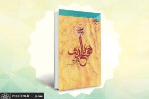 کتاب اصول و قواعد فقه الحدیث تجدید چاپ شد