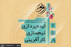 کارگاه آموزشی مدل های ارزش آفرینی در علوم و معارف اسلامی