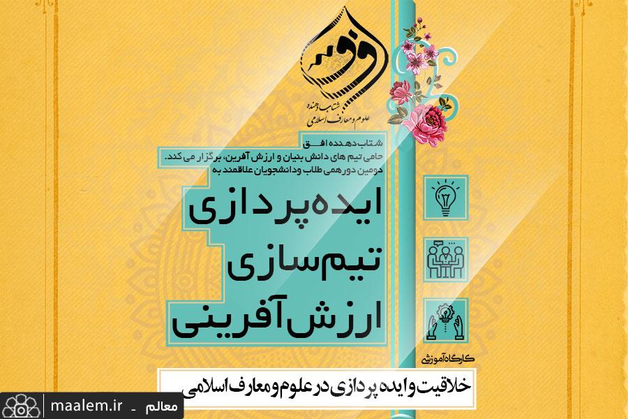 کارگاه خلاقیت و ایده پردازی در علوم و معارف اسلامی