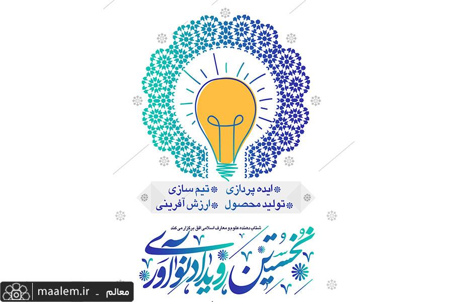 فراخوان ثبت ایده نخستین رویداد نوآوری علوم و معارف اسلامی منتشر شد