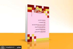 ششمین شماره فصلنامه علمی پژوهشی جستارهای فقهی اصولی منتشر شد