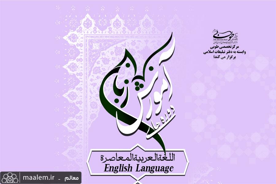 ثبت نام دوره های آموزش زبان عربی و انگلیسی خواهران آغاز شد