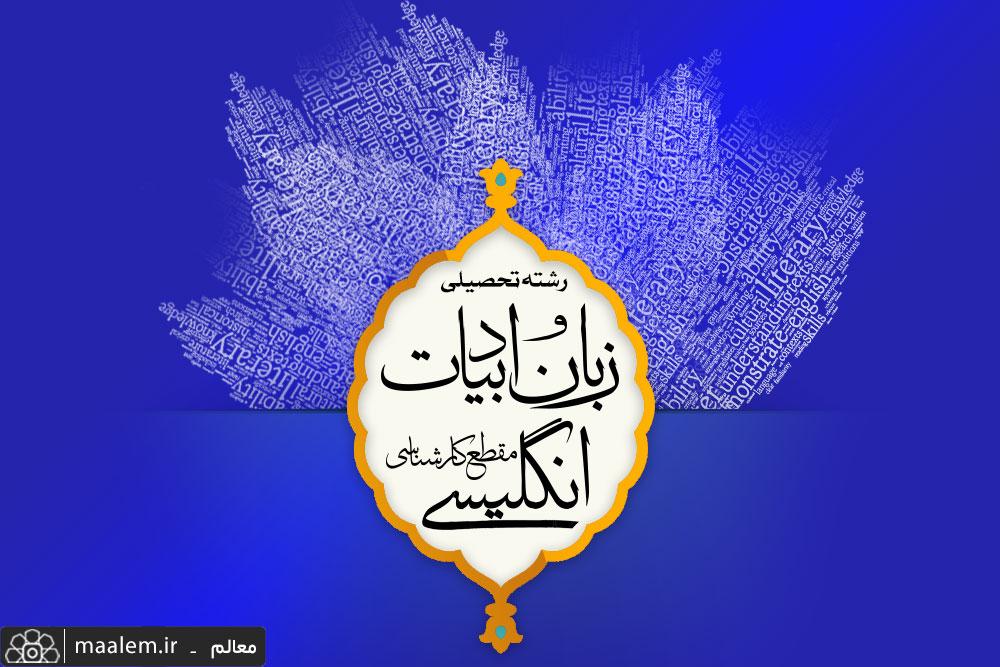 پذیرش دانشجو از میان طلاب برادر در مقطع کارشناسی رشته زبان وادبیات انگلیسی/مطالعات اسلامی