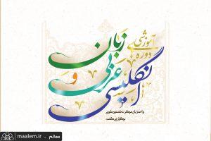 ثبت نام دوره های آموزش زبان عربی و انگلیسی خواهران در ترم تابستان آغاز شد