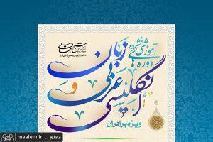 ثبت نام دوره های آموزشی فشرده زبان عربی و انگلیسی برادران آغاز شد