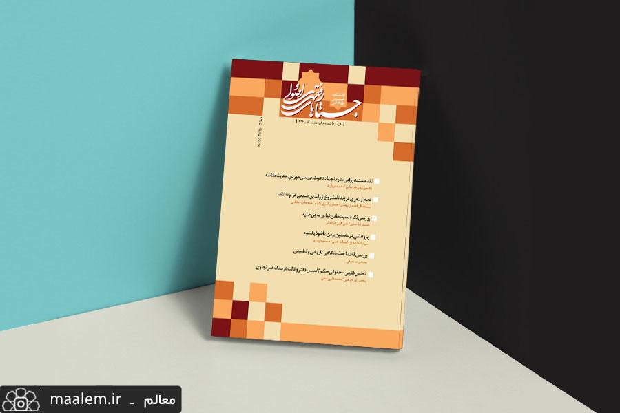 هشتمین شماره فصلنامه جستارهای فقهی اصولی منتشر شد