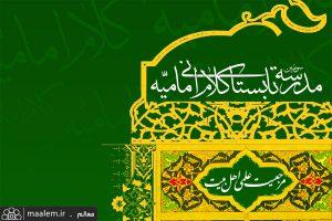 ثبت نام سومین مدرسه تابستانی کلام امامیه در مشهد آغاز شد