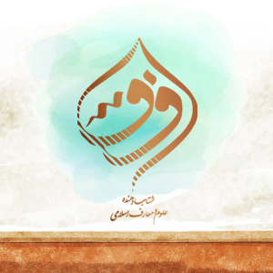 شتاب دهنده علوم و معارف اسلامی افق