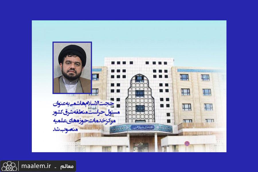 حجت الاسلام هاشمی به عنوان مسئول حراست منطقه شرق کشور منصوب شد