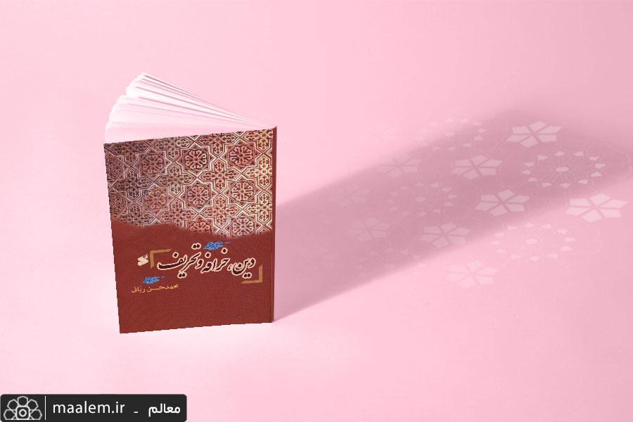کتاب «دین، خرافه و تحریف» چاپ و منتشر شد