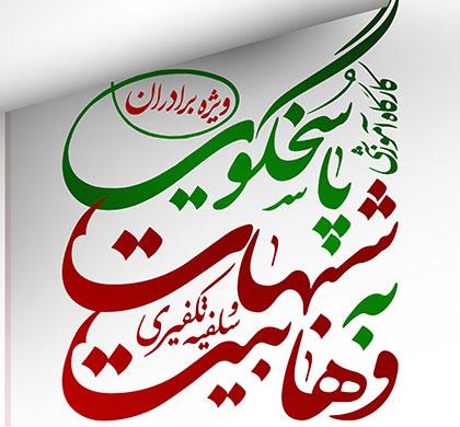 ثبت نام کارگاه آموزشی پاسخگویی به شبهات وهابیت
