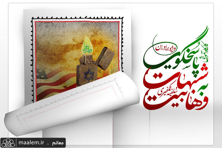 ثبت نام کارگاه آموزشی پاسخگویی به شبهات وهابیت آغاز شد