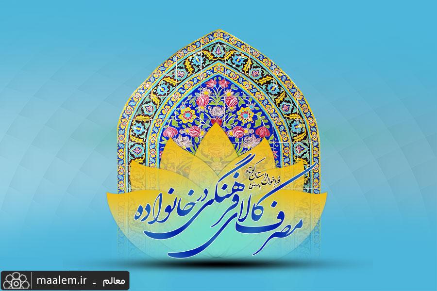 فراخوان داستان کوتاه با موضوع مصرف کالای فرهنگی در خانواده منتشر شد