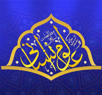 ثبت نام سلسله نشستهای مطالعات اسلامی علوم انسانی خواهران