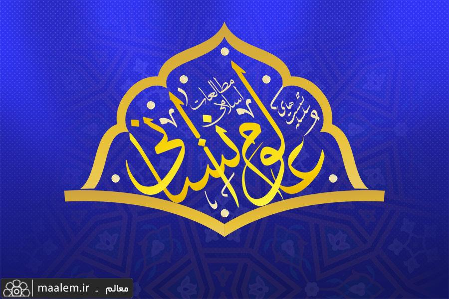 ثبت نام سلسله نشست های مطالعات اسلامی علوم انسانی آغاز شد